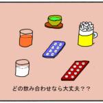 抗生物質との飲み合わせ(お茶・コーヒー・牛乳・ヨーグルト・ジュース等)(漫画つき)